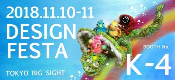 Designfesta1